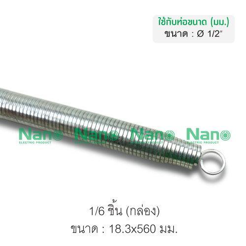 """สปริงดัดท่อร้อยสายไฟ NANO ขนาด 18 (1/2"""") (1 ชิ้น/ 6ชิ้นต่อกล่อง) SPG18I"""