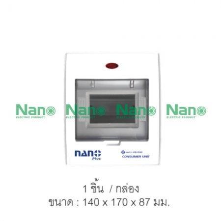 ตู้คอนซูมเมอร์ยูนิต NANO PLUS ขนาด 2-4 ช่อง(ตู้เปล่า)( 1 ชิ้น/กล่อง ) NNP-CU02
