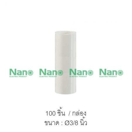 ข้อต่อตรง(นิ้ว) NANO (100 ชิ้น/กล่อง) NNCU15