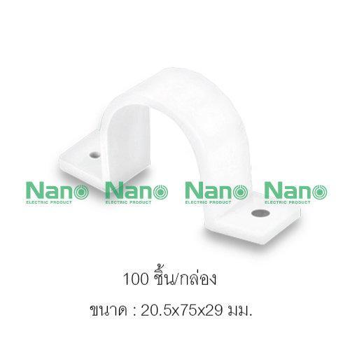 """กิ๊ปจับท่อ-ร้อยสาย NANO (3/4"""")ขาว (100 ชิ้น/กล่อง) NNSC20W"""