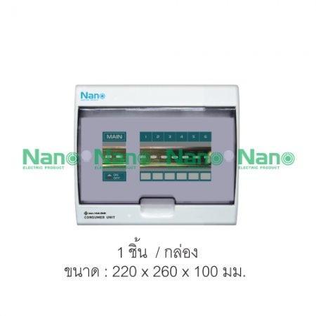 ตู้คอนซูเมอร์ยูนิต SHIHLIN/NANO  เมน+6ช่อง ( ตู้เปล่า) ( 1 ชิ้น/กล่อง ) CU-06