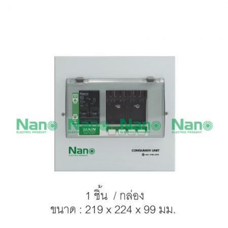ตู้คอนซูมเมอร์ยูนิต NANO 4 ช่อง(ปลั๊กออน)พร้อมเมน MCB 50A (1 ชิ้น / 12 ชิ้นต่อกล่อง) PCM04-50M