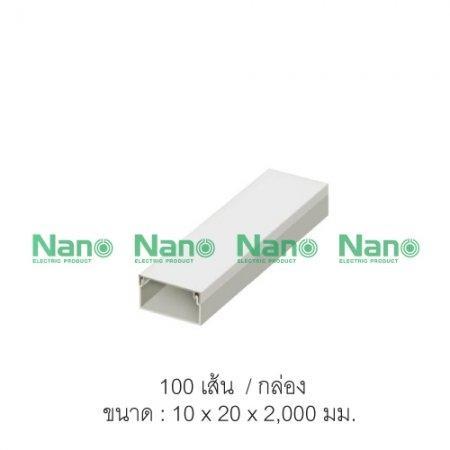 รางเก็บสายไฟDT NANO  10*20 ขาว (100 เส้น/กล่อง) NNDT1020
