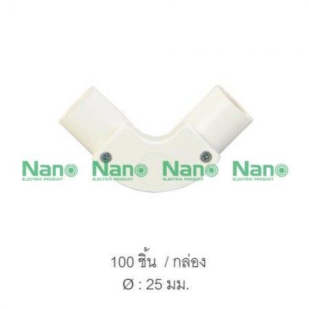 ข้องอเเบบมีฝา(มิล) NANO  25 มม.   (100 ชิ้น/กล่อง) NNIE25
