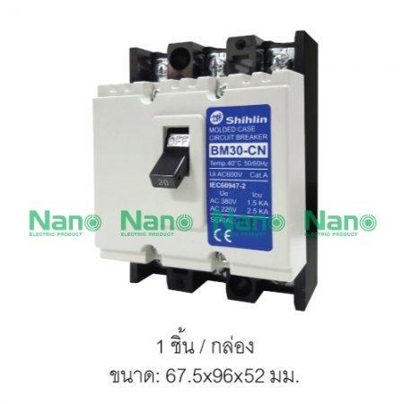เซอร์กิตเบรกเกอร์ SHIHLIN/NANO MCCB 3 Pole 20AT/30AF 20A ( 1 ชิ้น/กล่อง ) BM-30CN3P20A