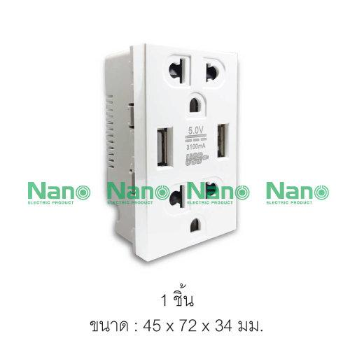เต้ารับคู่มีกราวน์ มีม่านนิรภัย+USB 3.1A 5V 2 ช่อง สีขาว( 1 ชิ้น / 10 ชิ้นต่อกล่อง ) UR-P604UW
