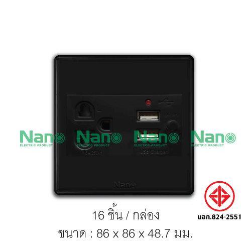 ชุดฝา NANO 3ช่อง 1เต้ารับเดี่ยว 1เต้ารับ USB+บล็อกลอย 3*3นิ้ว สีดำ (1 ชิ้น/ 16 ชิ้นต่อกล่อง) CS86U3-bb