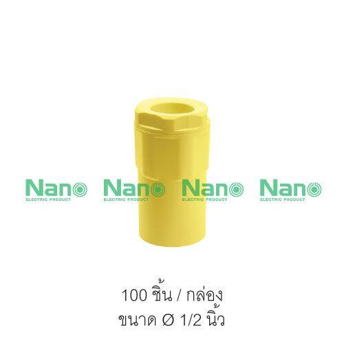 ข้อต่อกล่อง(นิ้ว) NANO (100 ชิ้น/กล่อง) NNCN18Y