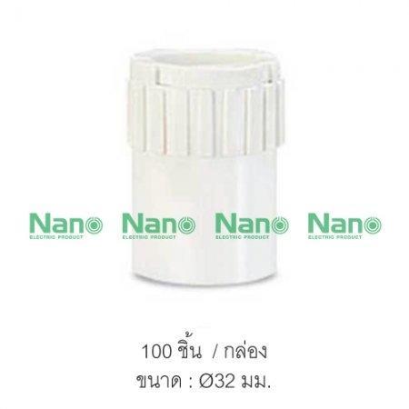 ข้อต่อกล่อง(มิล) NANO 32 มม.  (100 ชิ้น/กล่อง) NNCN32