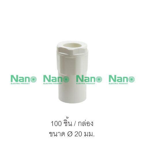 ข้อต่อกล่อง(มิล) NANO 20 มม. (100 ชิ้น/กล่อง) NNCN20