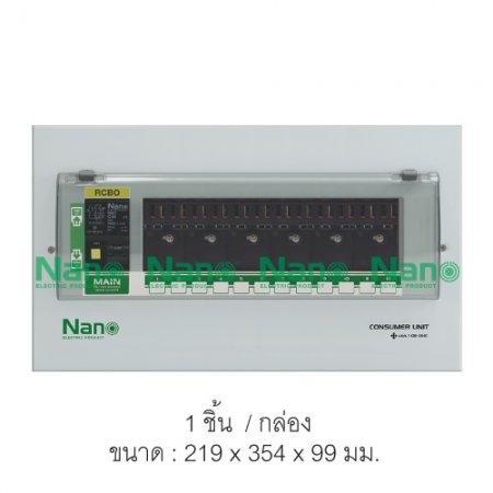 ตู้คอนซูมเมอร์ยูนิต NANO 12 ช่อง(ปลั๊กออน)พร้อมเมน RCBO 50A (1 ชิ้น / 8 ชิ้นต่อกล่อง) PCR12-50M