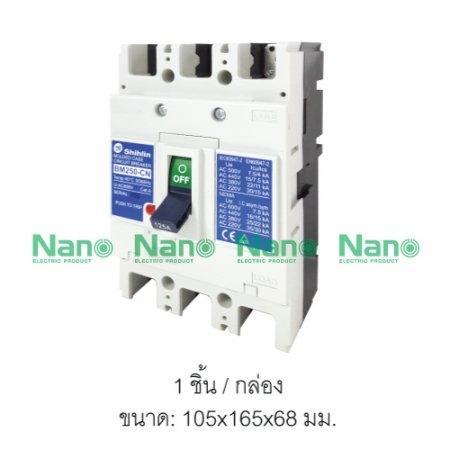 เซอร์กิตเบรกเกอร์ SHIHLIN/NANO MCCB 3 Pole 125AT/250AF 125A( 1 ชิ้น/กล่อง ) BM-250CN3P125A