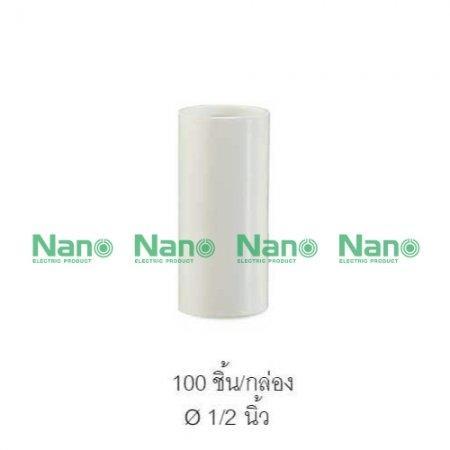 ข้อต่อตรง(นิ้ว) NANO (100 ชิ้น/กล่อง) NNCU18