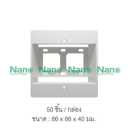 กล่องลอยขอบเหลี่ยมจตุรัส ขนาด 86 x 86 มิล(1 ชิ้น/ 50 ชิ้นต่อกล่อง) NANO-86-BOX