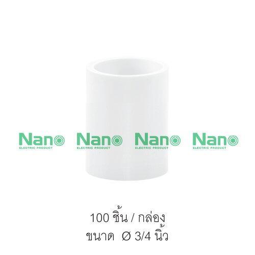 ข้อต่อตรง(นิ้ว) NANO (100 ชิ้น/กล่อง) NNCU20