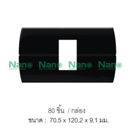 หน้ากากขอบเหลี่ยมโค้ง NANO  (ดำ) 1ช่อง (80 ชิ้น/กล่อง) NANO-400-1NB