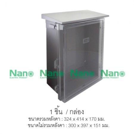 ตู้กันน้ำพลาสติก NANO  มีที่กันฝน - ฝาใส (PC)(1 ชิ้น/กล่อง) NANO-103CG