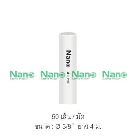"""ท่อร้อยสายไฟสีขาว NANO (3/8"""")(50 เส้น/มัด) NNPW15"""