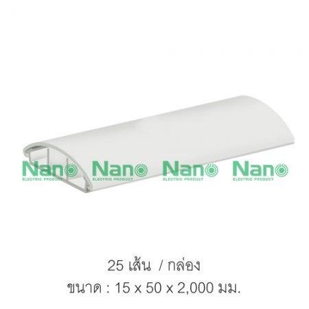 รางเก็บสายไฟโค้ง NANO  (หลังเต่า) 15 * 50 ขาว (25 เส้น/กล่อง) NNFT50W