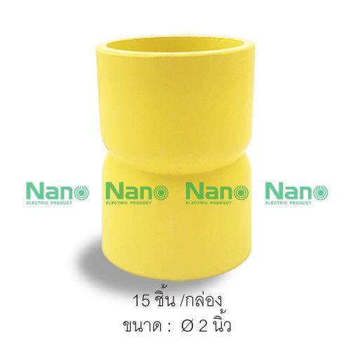 """ข้อตรง(ทำมือ) 55 NANO (2"""")เหลือง (15 ชิ้น/กล่อง) HCU-55Y"""