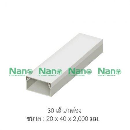 รางเก็บสายไฟอเนกประสงค์ NANO  (30 เส้น/กล่อง) NNDT2040