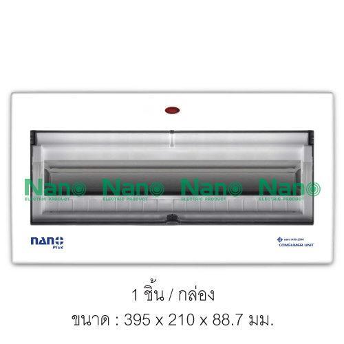 ตู้คอนซูมเมอร์ยูนิต NANO PLUS ขนาด16-18 ช่อง(ตู้เปล่า)(1 ชิ้นต่อกล่อง )   NNP-CU16