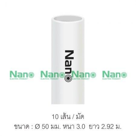 ท่อร้อยสายไฟสีขาว NANO (มิล) ( 10 เส้น/มัด ) NNPP50