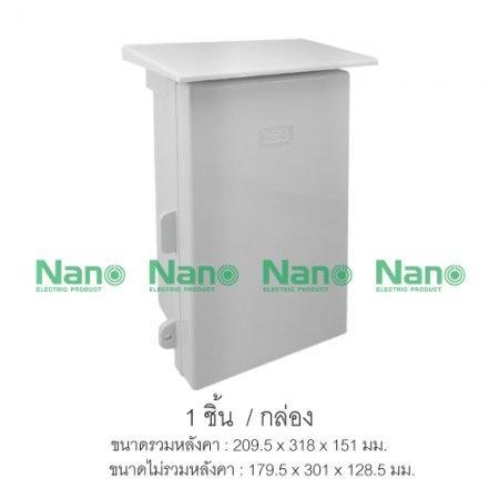 ตู้กันน้ำพลาสติก มีที่กันฝน NANO (1 ชิ้น/กล่อง) NANO-101W