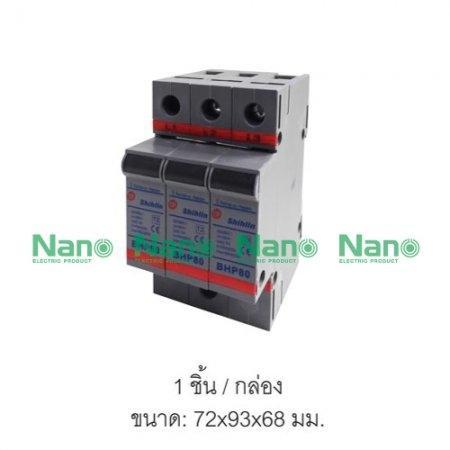 ระบบป้องกันไฟกระชาก SHIHLIN/NANO 3 Pole 80kA ( 1 ชิ้น/กล่อง ) BHP80-3PR3P