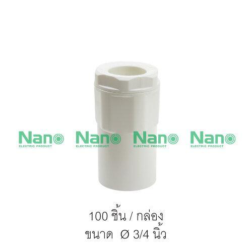 ข้อต่อกล่อง(นิ้ว) NANO  (100 ชิ้น/กล่อง) NNCN20