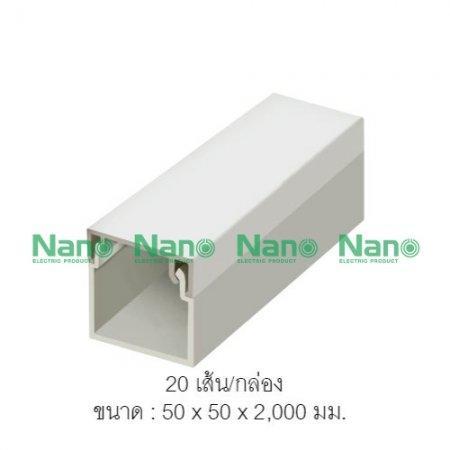 รางเก็บสายไฟอเนกประสงค์ NANO (20 เส้น/กล่อง) NNDT5050