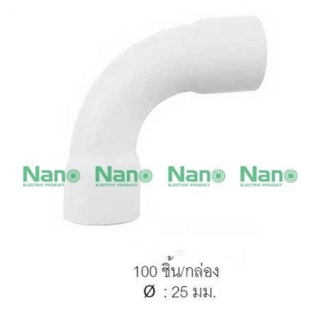 ข้อโค้ง (ทำมือ) NANO  90 องศา 25 มม.  (มิล)(100 ชิ้น/กล่อง) HB90-25