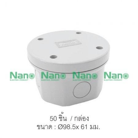 กล่องกันน้ำพลาสติก NANO (50 ชิ้น/กล่อง) NANO-200W