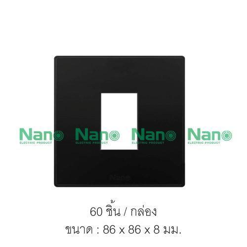แผงหน้ากากขอบเหลี่ยมจตุรัสขนาด 86x86 มิล (1 ช่อง) สีดำ(1 ชิ้น/ 60 ชิ้นต่อกล่อง) NANO-86-1B