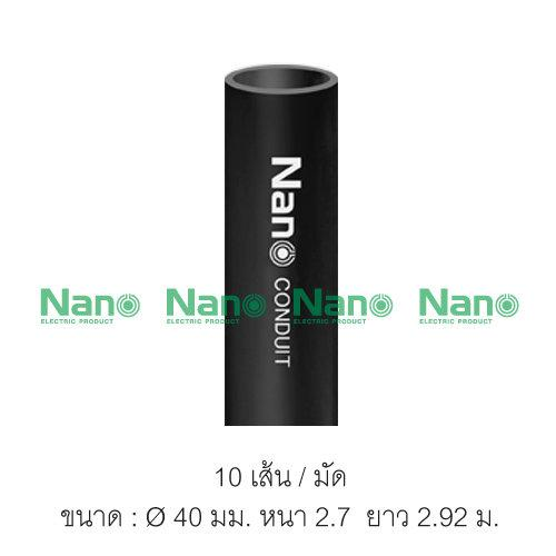 ท่อร้อยสายไฟสีดำ NANO (มิล) ( 10 เส้น/มัด ) NNPP40B