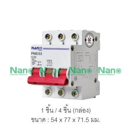 เซอร์กิตเบรกเกอร์  NANO PLUS 3Pole 6kA 32A (1 ชิ้น /4 ชิ้นต่อกล่อง) PMD33C32