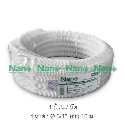 """ท่ออ่อนลูกฟูก NANO 20(3/4"""") ขาว10ม. (1 ม้วน/มัด) NNCW20(10M)"""