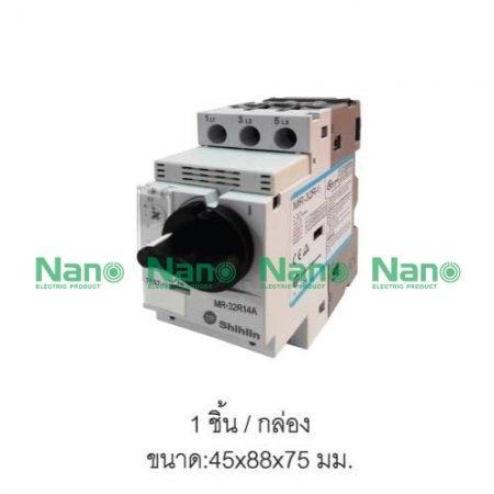 อุปกรณ์สตาร์ทมอเตอร์  SHIHLIN/NANO  ( 1 ชิ้น/กล่อง ) MR-32R14A