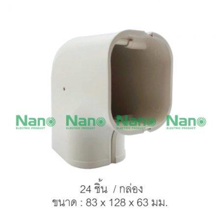 ข้องอโค้ง NANO (24 ชิ้น/กล่อง) AK75