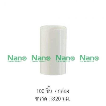 ข้อต่อตรง(มิล) NANO 20 มม. (100 ชิ้น/กล่อง) NNCU20