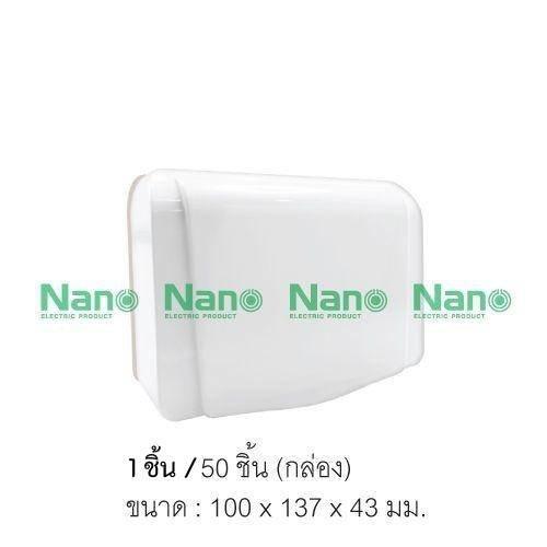 ฝาครอบแผงหน้ากากกันน้ำ  Urban series (แบบกว้าง) ฝาทึบ (1ชิ้น /50 ชิ้นต่อกล่อง) NANO-412