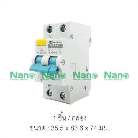 เซอร์กิตเบรกเกอร์กันดูด  SHIHLIN/NANO MCB 2P 10kA 16A (RCBO)( 1 ชิ้น/กล่อง) BHLA41C16