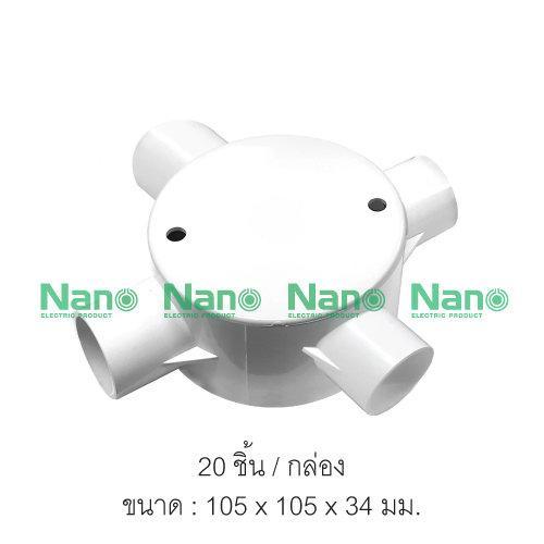 กล่องพักสาย4ทาง NANO สีขาวสำหรับท่อตรง20มม.(พร้อมแผ่นปิด+สกรู) (20 ชิ้น/กล่อง) NNJB-4/20