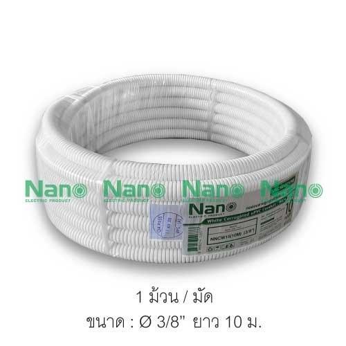 """ท่ออ่อนลูกฟูก NANO 15(3/8"""") ขาว10ม. (1 ม้วน/มัด) NNCW15(10M)"""