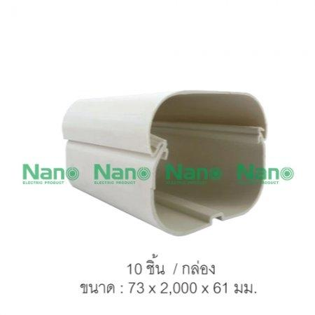 รางครอบท่อแอร์ NANO  (10 ชิ้น/กล่อง) AD75