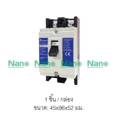 เซอร์กิตเบรกเกอร์ SHIHLIN/NANO MCCB 2 Pole 20AT/30AF 20A ( 1 ชิ้น/กล่อง ) BM-30CN2P20A
