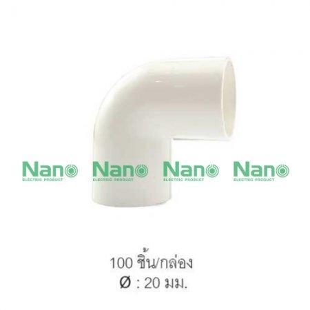 ข้องอ(มิล) NANO 20 มม. (100 ชิ้น/กล่อง) NNBC20