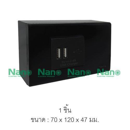 ชุดฝา 1.5ช่อง 1เต้ารับ USBและบล็อกลอยขนาด 2*4นิ้ว สีดำ( 1 ชิ้น /18 ชิ้นต่อกล่อง ) CSU-bb