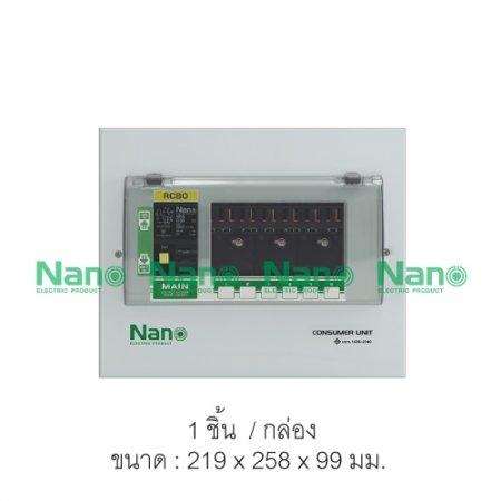 ตู้คอนซูมเมอร์ยูนิต NANO 6 ช่อง(ปลั๊กออน)พร้อมเมน RCBO 32A (1 ชิ้น / 10 ชิ้นต่อกล่อง) PCR06-32M