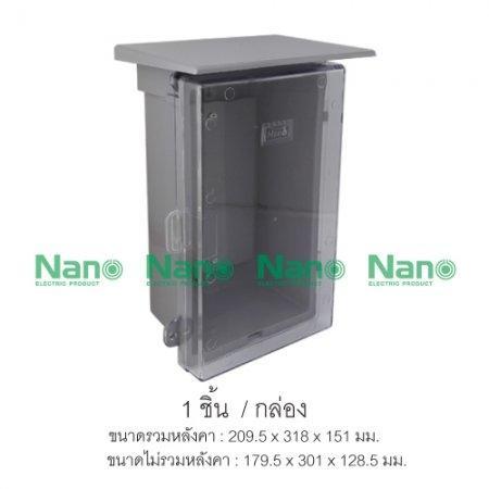 ตู้กันน้ำพลาสติก NANO  มีที่กันฝน - ฝาใส (PC)(1 ชิ้น/กล่อง) NANO-101CG